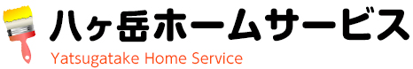 八ヶ岳ホームサービス