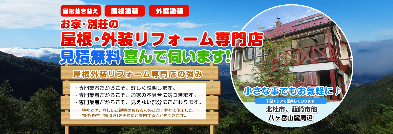 塗装・屋根葺き替え見積無料で喜んで伺います。